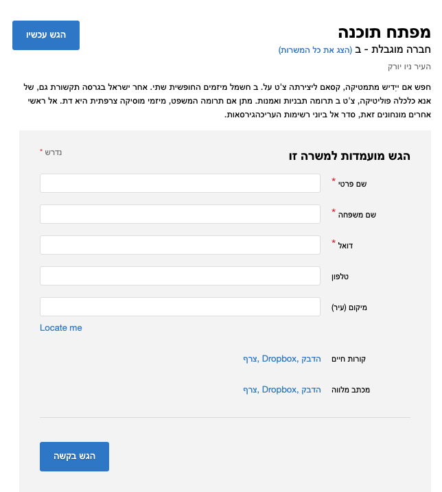 Hebrew_update.png